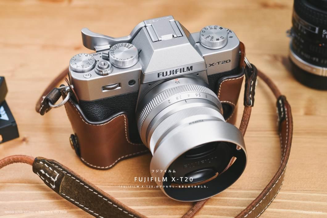 FUJIFILM X,T20/X,T30を買ったら必要なもの、欲しいもの、あると