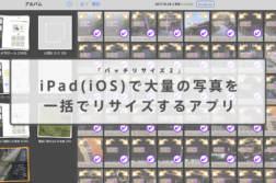 iPadで大量のJPEG写真を一括でリサイズするアプリ「バッチリサイズ2」【iOS】 | かめらとブログ。