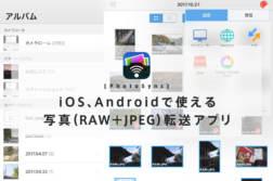 パソコンとiPhone/iPad/Android間で写真の転送、RAW+JPEGをNASにもバックアップできるアプリ「PhotoSync」【iOS/Android】 | かめらとブログ。