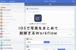 iPhone/iPadで写真をまとめて簡単に削除する「Workflow」を作ってみた【iOS】 | かめらとブログ。