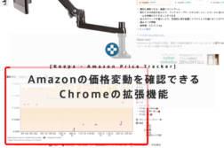 Amazonの最安値と価格変動が確認出来る拡張機能「Keepa – Amazon Price Tracker」 | かめらとブログ。