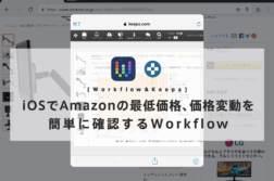 iPhone/iPadからAmazonの最低価格、価格変動が分かる 「Keepa – Amazon Price Tracker」を使うショートカット(旧Workflow)【iOS】 | かめらとブログ。