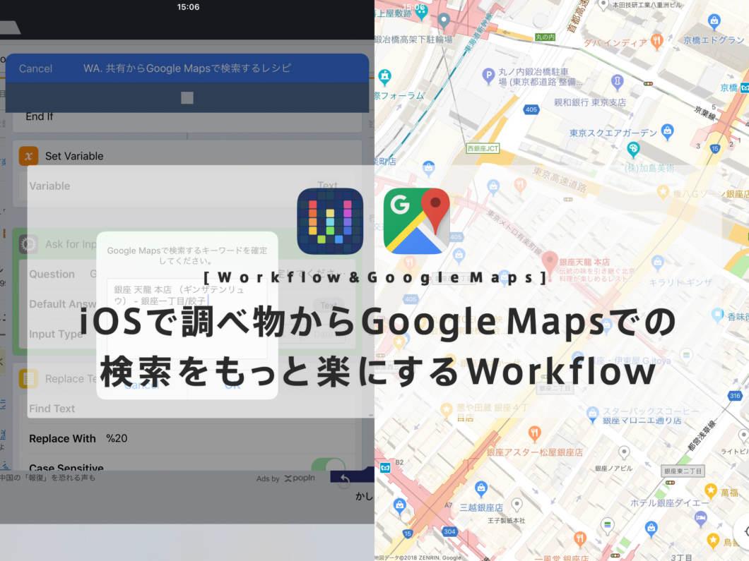 iphone ipadで調べ物からgoogleマップの場所検索を3倍楽にするworkflowの