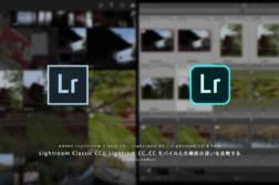 Lightroom Classic CCと Lightrom CC、CC モバイルとの機能の違いを比較する | かめらとブログ。