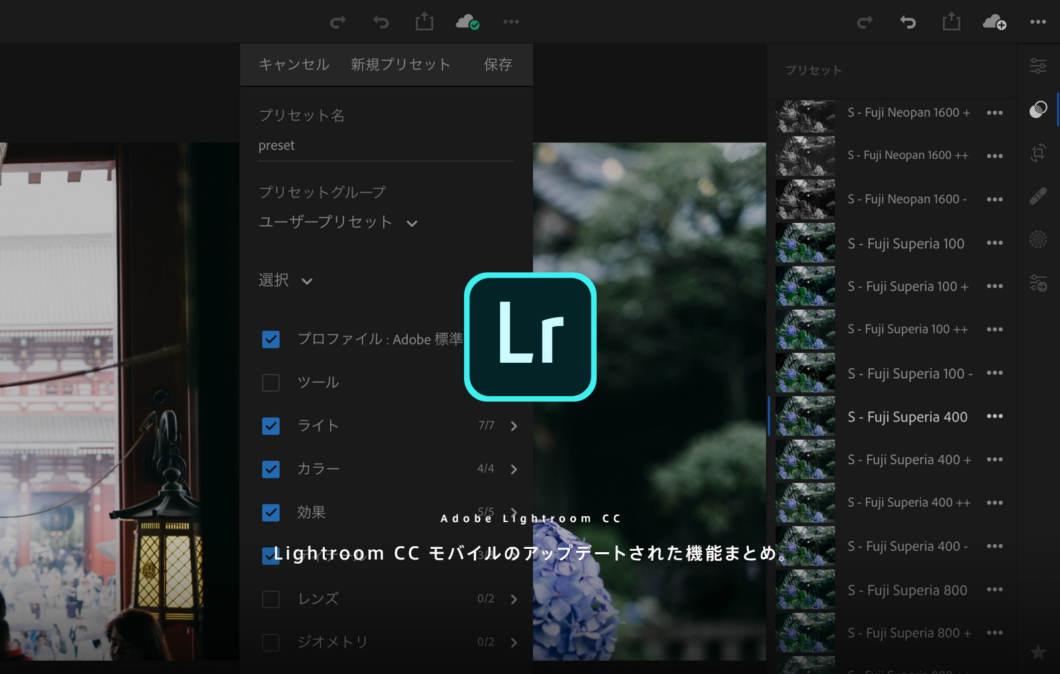 Lightroom CC モバイルがプリセット、プロファイルの同期に対応!2018年