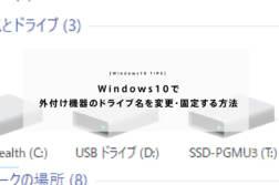 Windows10で外付け機器のドライブ名を変更・固定する方法 | かめらとブログ。