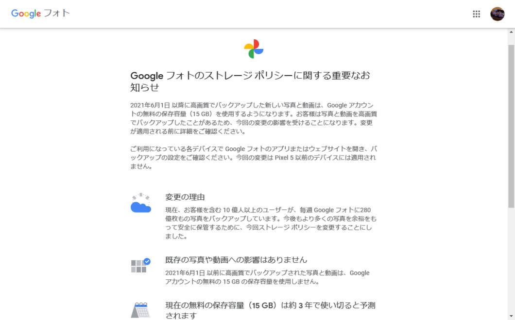 フォト 容量 グーグル
